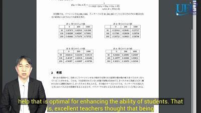 Maomi Ueno, Professor at the Graduate School of Informatics and Engineering